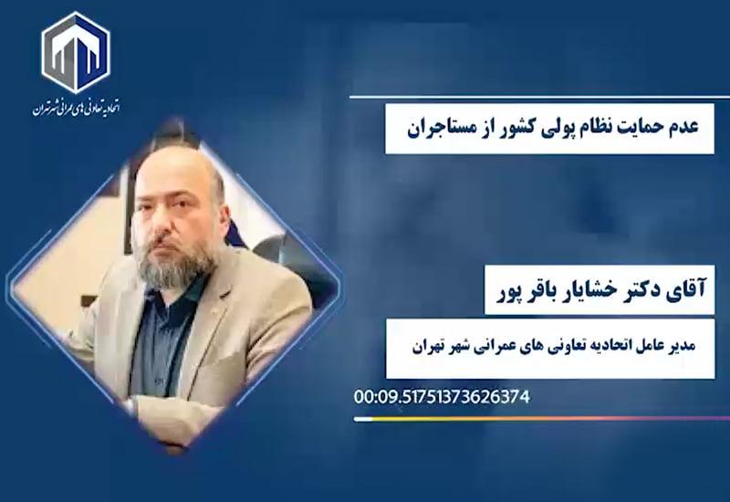 مدیرعامل اتحادیه تعاونیهای عمرانی شهر تهران