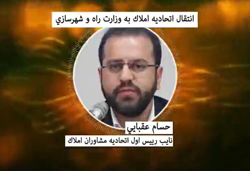 حسام عقبایی نایب رییس اول اتحادیه مشاوران املاک