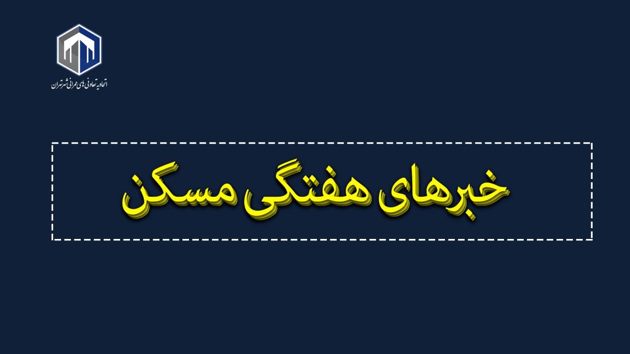خبرهای هفتگی مسکن