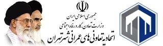 اتحادیه تعاونی های عمرانی شهر تهران Logo