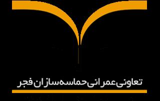 تعاونی عمرانی حماسه سازان فجر