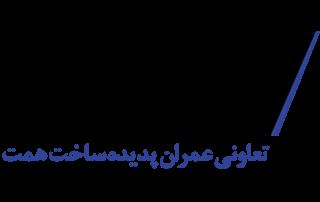 تعاونی عمرانی پدیده ساخت همت