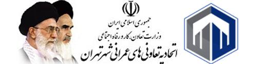 اتحادیه تعاونی های عمرانی شهر تهران