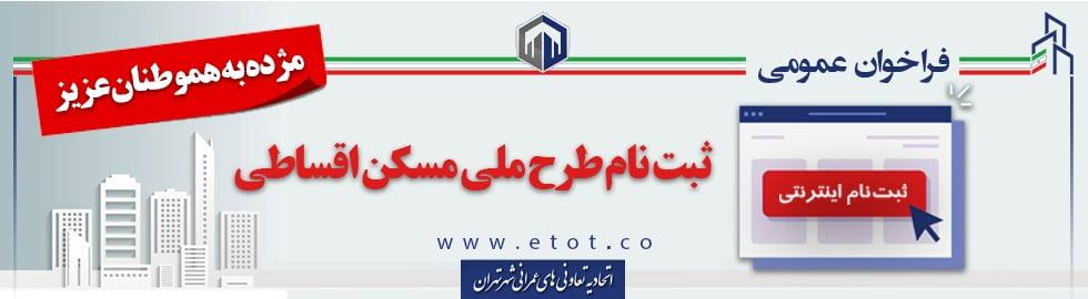 بنرسال جدید اتحادیه تعاونی های عمرانی شهر تهران