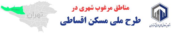 مسکن اقساطی - مناطق مرغوب طرح ملی مسکن اقساطی